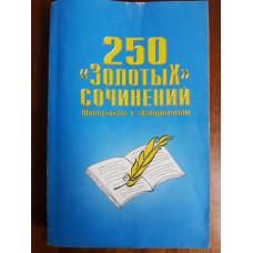 """250 """"Золотых"""" сочинений. А. Карлин. Изд. АСТ, 1998, 560 стр."""