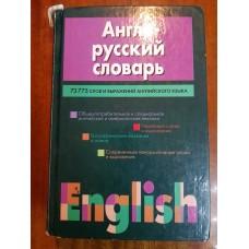 Англо-русский словарь Н.В. Адамчик, изд. Современный литератор, 1999